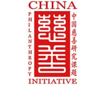 China Philanthropy Summit
